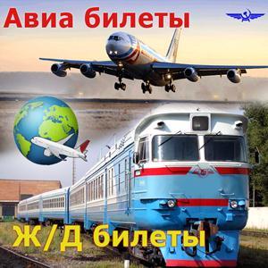 Авиа- и ж/д билеты Беляевки