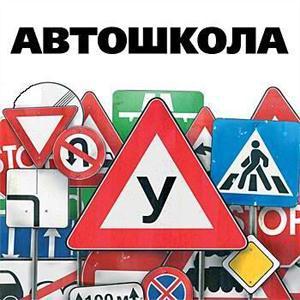 Автошколы Беляевки