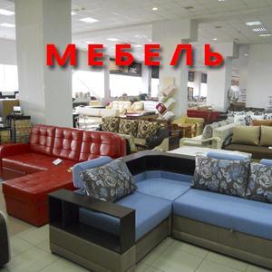 Магазины мебели Беляевки