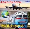 Авиа- и ж/д билеты в Беляевке
