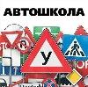 Автошколы в Беляевке