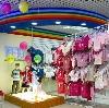 Детские магазины в Беляевке