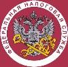 Налоговые инспекции, службы в Беляевке