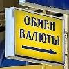 Обмен валют в Беляевке