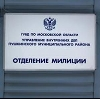 Отделения полиции в Беляевке