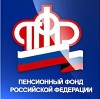 Пенсионные фонды в Беляевке