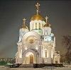 Религиозные учреждения в Беляевке