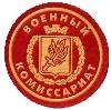 Военкоматы, комиссариаты в Беляевке