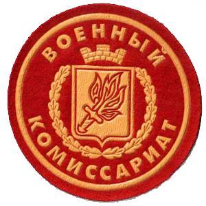 Военкоматы, комиссариаты Беляевки